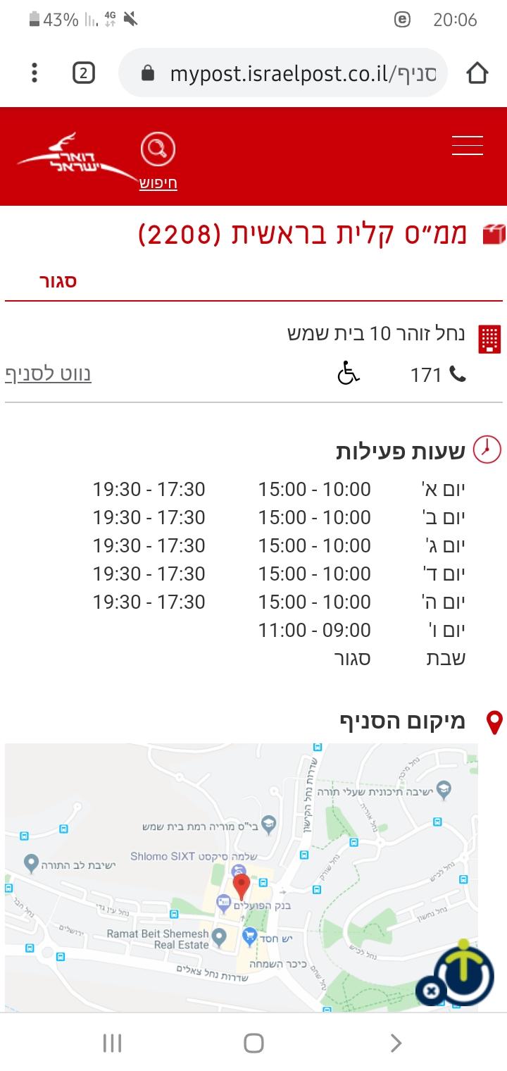 דואר ישראל- מרכז מסירה קלית בראשית