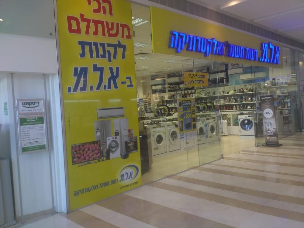 A.L.M. Appliances