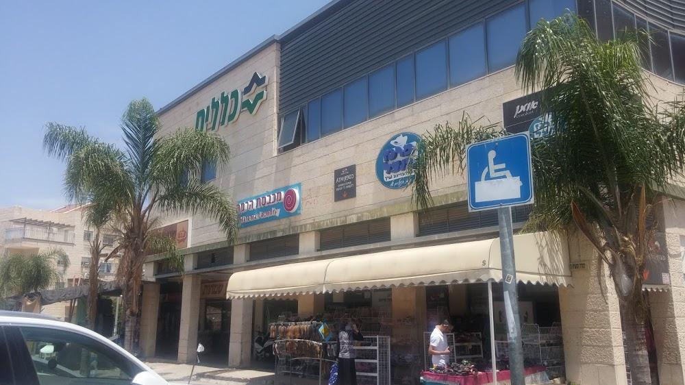 Commercial center of Ramat Nov
