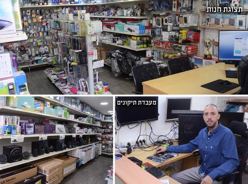 איציק מחשבים