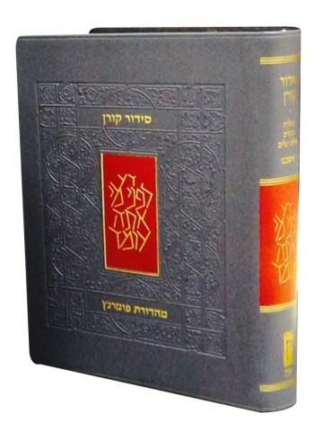 ספרי ראשית – בית שמש