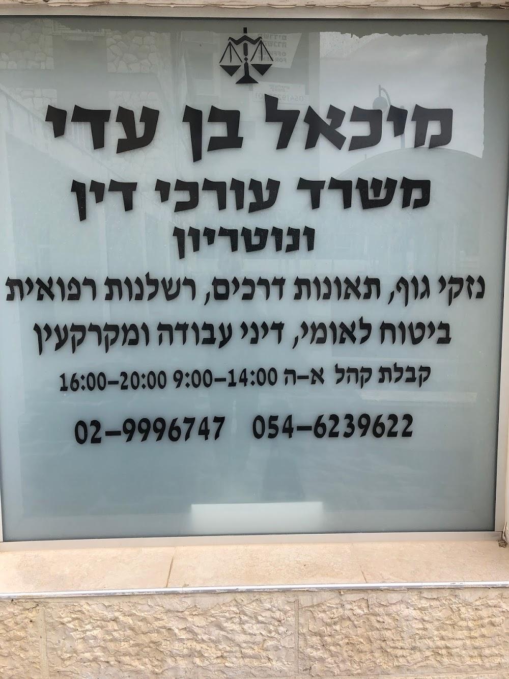 Michael Ben Adi Attorney & Notary
