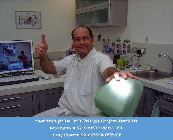 Dental Clinic Dr. Eric Cmca'gi – DMD