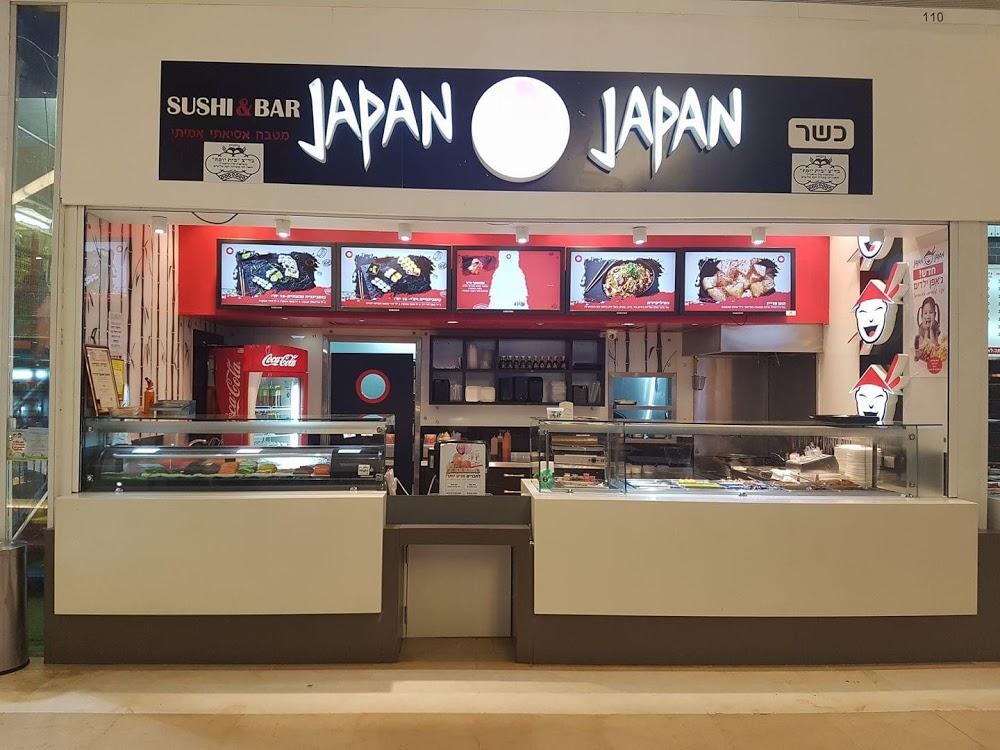 יפן יפן
