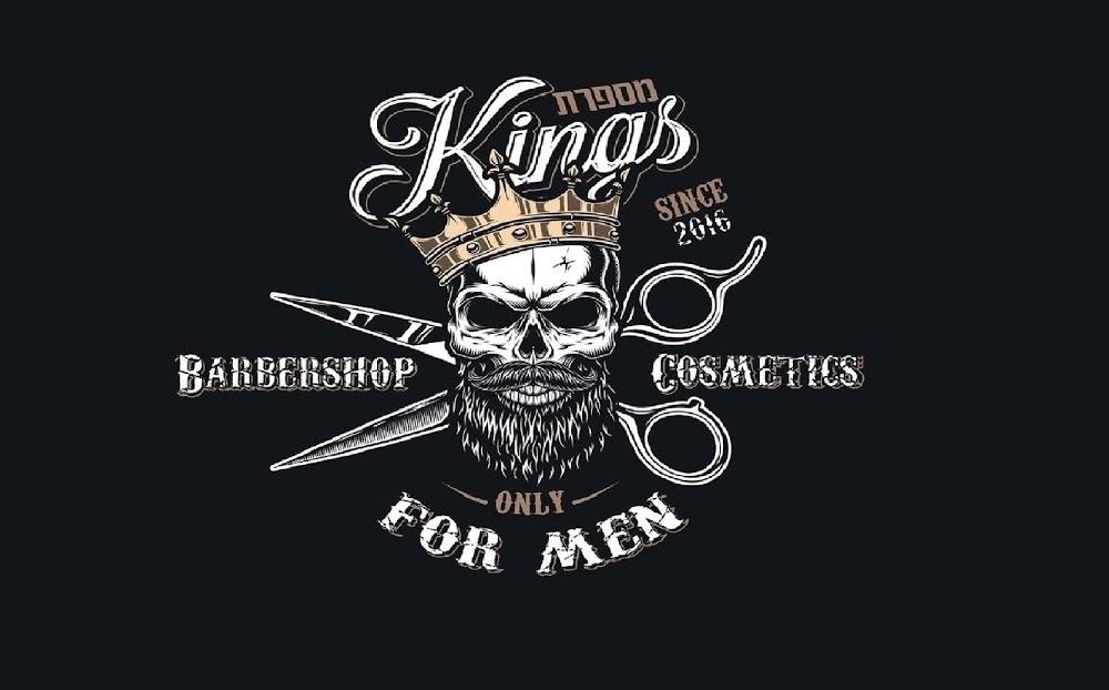 King's Barbershop & Cosmetics