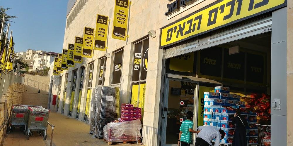 Lev HaRama Shopping Center