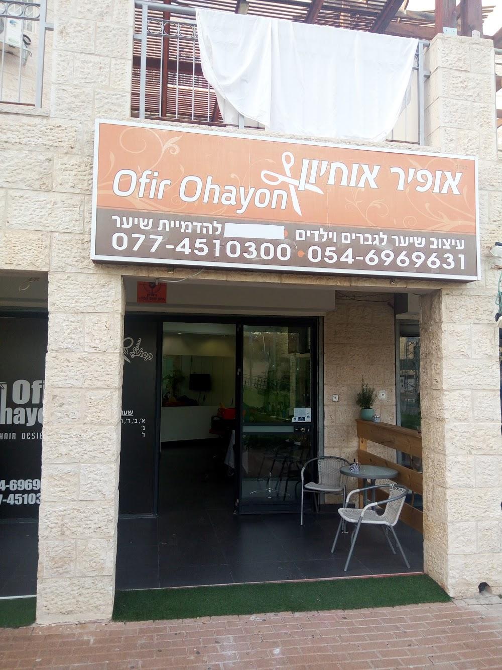 אופיר אוחיון